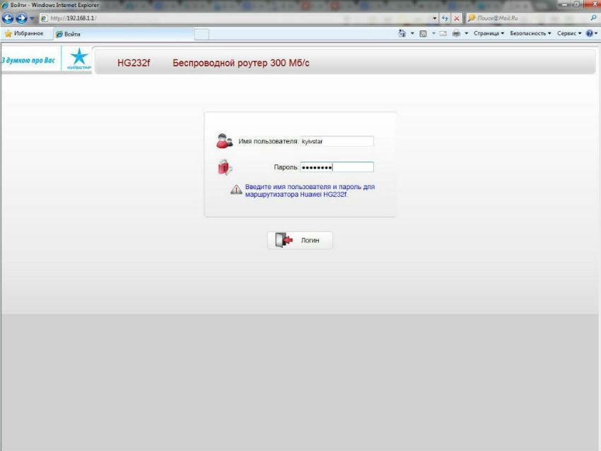 Налаштування фірмового роутера Київстар HUAWEI без VPN з єднання ... f0393dd924914
