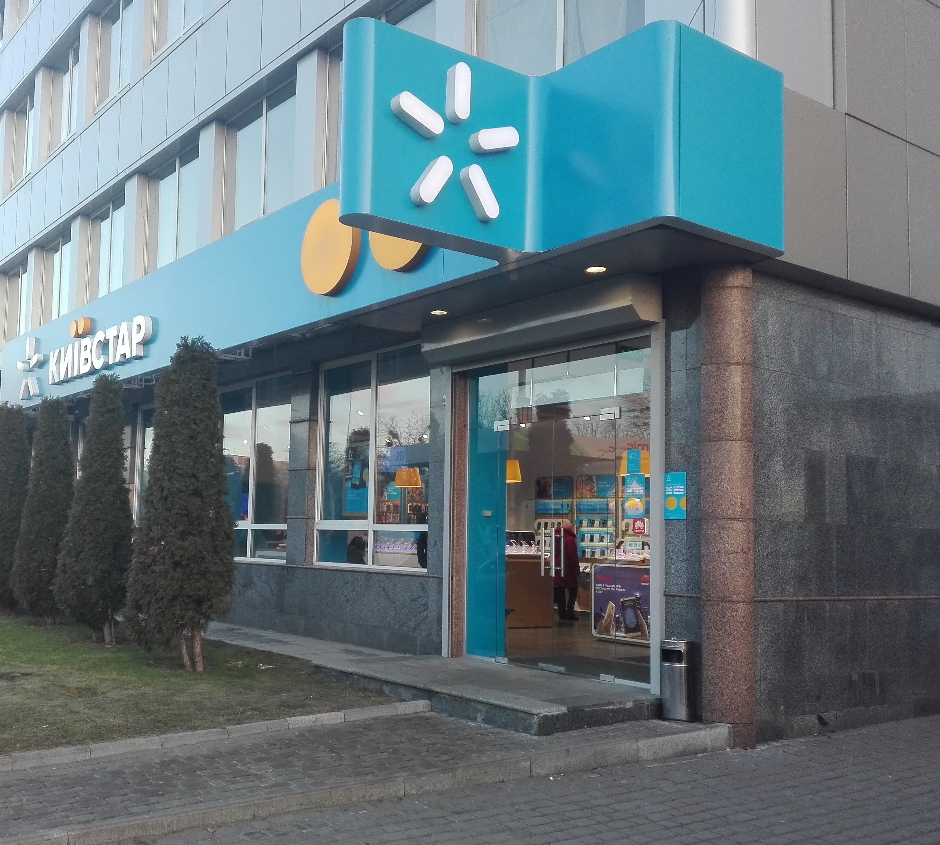 How to send money from Kyivstar to Kyivstar For whom Mobile Transfer service is available 56