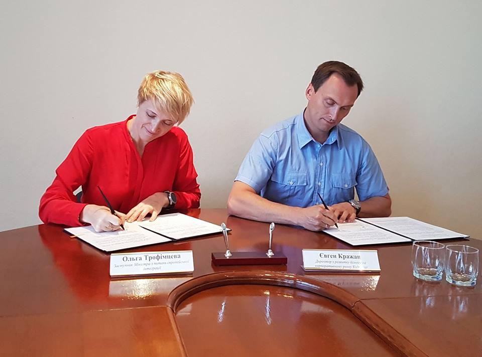 Підписання Меморандуму про взаєморозуміння