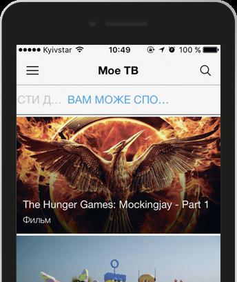 Картинка Мобильное приложение