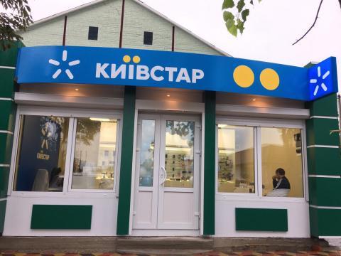 Голованевск, ул. Ленина, (напротив ТЦ Детский Мир)   Киевстар 28c8dee3802